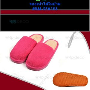 HM-SPA1003 รองเท้าใส่ในบ้าน สีชมพู