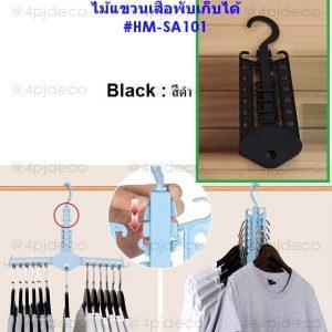 HM-SA101 ไม้แขวนเสื้อพับเก็บได้ สีดำ