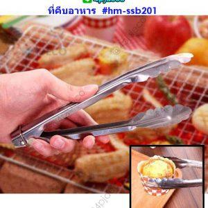 HM-SSB201 ที่คีบอาหาร