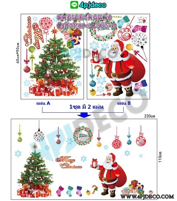 สติ๊กเกอร์ลายซานตาครอส,สติ๊กเกอร์แต่งคริสมาสต์,สติ๊กเกอร์แต่งร้านวันคริสมาสต์,pvc sticker ติดผนัง,สติ๊กเกอร์ซานต้าแต่งหน้าร้าน