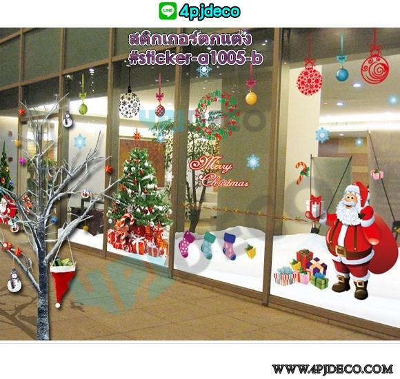 Sticker-a1005 สติ๊กเกอร์ diy ตกแต่งผนัง ติดกระจก ลายลุงซานต้าแจกของ,ตกแต่งวันคริสมาสต์,ตกแต่งปีใหม่,สติ๊กเกอร์แต่งร้านปีใหม่