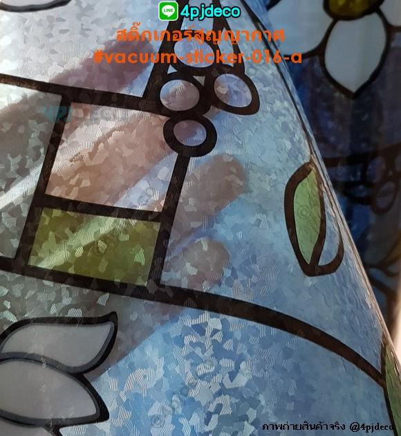 สติ๊กเกอร์ฝ้าลายดอกไม้ติดกระจก,สติ๊กเกอร์โทนสีฟ้าติดกระจก,ฟิล์มพีวีซีมีลายติดกระจก,ขายสติ๊กเกอร์ฝ้าแบบสูญญากาศกรองแสง