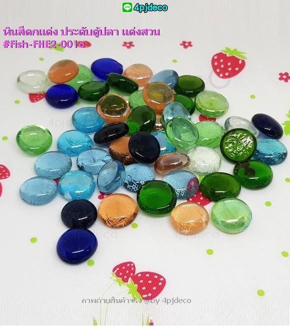 หินสีแบบใสใส่ตู้ปลา,หินแก้วสีๆตกแต่งบ่อปลา,หินประดับบ่อปลา,หินสีประดับตกแต่งสวน