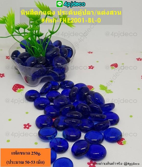 FHE2001-BL หินสีหินแก้วตกแต่งตู้ปลา/จัดสวน 250กรัม สีน้ำเงิน