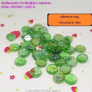 หินสีสีเขียวเข้มๆ,หินแก้วสีสวยๆ,หินตกแต่งสวนสวยๆ,หินประดับบ่อปลา,ขายหินตู้ปลาราคาถูก