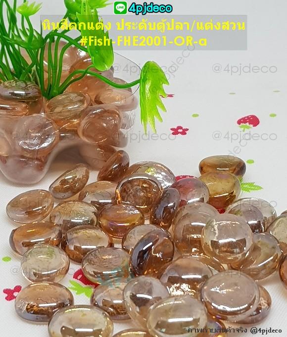 หินสีประดับโหลมาริโมะ,หินแก้วตกแต่งตู้มาริโมะ,หินตกแต่งตู้ปลา,หินสีหินแก้วประดับโหลปลาทอง