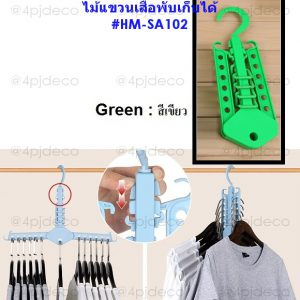HM-SA102 ที่แขวนเสื้อผ้าแบบพกพากางพับได้ สีเขียว
