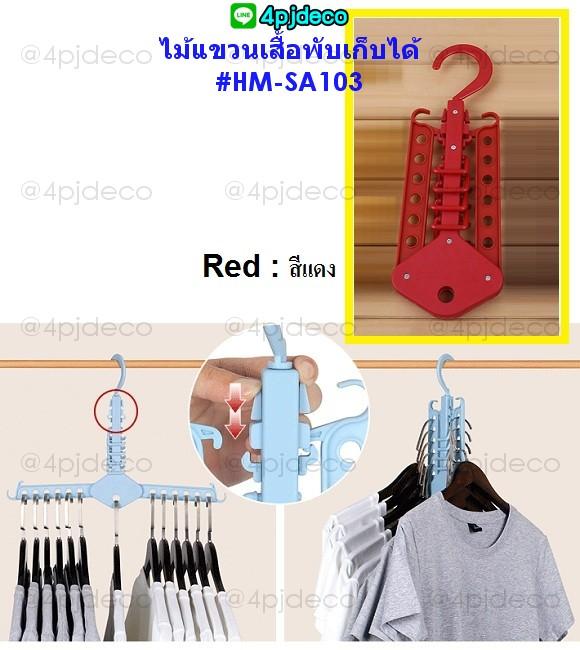 HM-SA103 ที่แขวนเสื้อผ้าแบบพกพากางพับได้ สีแดง
