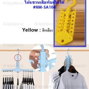 HM-SA104 ที่แขวนเสื้อผ้าแบบพกพากางพับได้ สีเหลือง