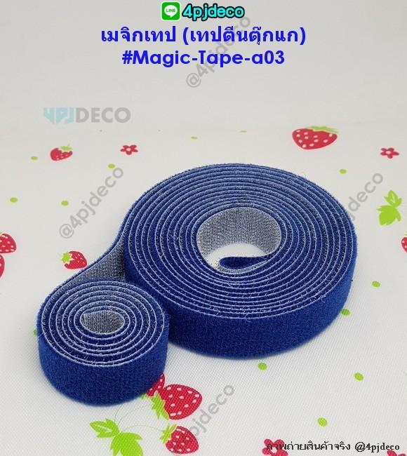 HM-MT103 เมจิกเทป20มม เทปเอนกประสงค์ (ตีนตุ๊กแก) สีน้ำเงิน