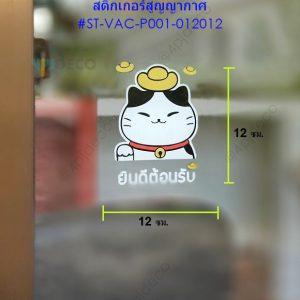 ST-VAC-P001-012012 สติ๊กเกอร์สูญญากาศ ลายแมวกวักต้อนรับ