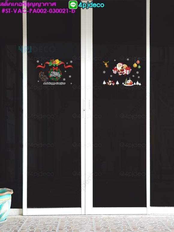 สติ๊กเกอร์ลายคริสต์มาส,สติ๊กเกอร์ติดกระจกวันคริสต์มาส,สติ๊กเกอร์ลายปีใหม่,สติ๊กเกอร์แต่งร้านปีใหม่
