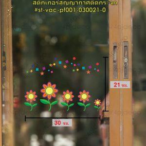 ST-VAC-PF001-030021 สติ๊กเกอร์ติดกระจก สติ๊กเกอร์สูญญากาศ ลาย Flower-Rainbow