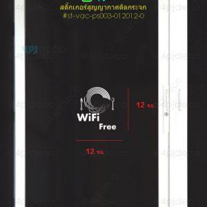 ST-VAC-PS003-012012 สติ๊กเกอร์ติดกระจก Free Wi-Fi สติ๊กเกอร์สูญญากาศ Wifi Food