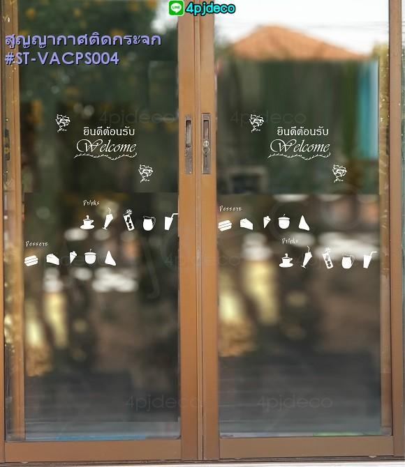 สติ๊กเกอร์ติดกระจกตกแต่งร้านขนม,สติ๊กเกอร์ติดกระจกเบเกอรี่,ตกแต่งร้านกาแฟน่ารักๆ