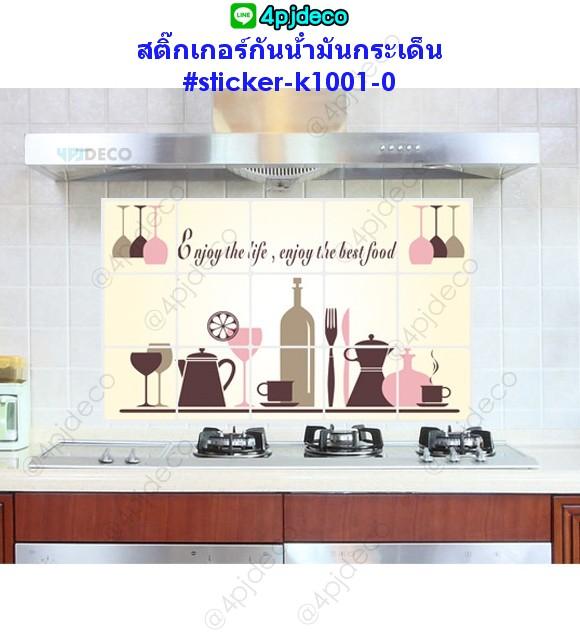 ST-K1001 สติ๊กเกอร์ฟอยล์ติดผนังครัว กันน้ำมันกระเด็น ลายEnjoy