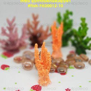 FHD0012-10 ปะการังส้ม เรซิ่นแต่งตู้ปลา