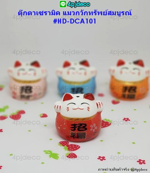 HD-DCA101 ตุ๊กตาเซรามิค แมวกวักทรัพย์สมบูรณ์ สีแดง