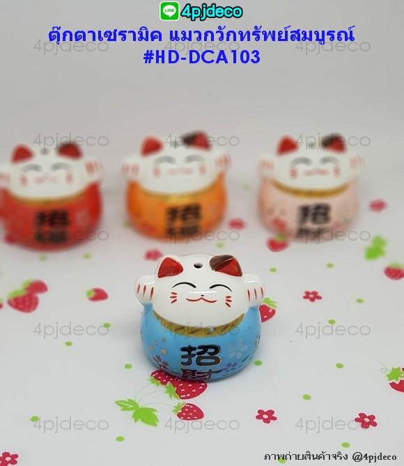 HD-DCA103 ตุ๊กตาเซรามิค แมวกวักทรัพย์สมบูรณ์ สีฟ้า