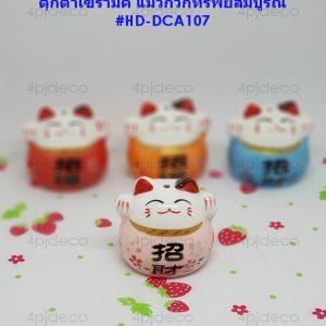HD-DCA107 ตุ๊กตาเซรามิค แมวกวักทรัพย์สมบูรณ์ สีชมพู