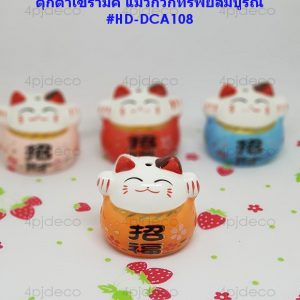 HD-DCA108 ตุ๊กตาเซรามิค แมวกวักทรัพย์สมบูรณ์ สีส้ม