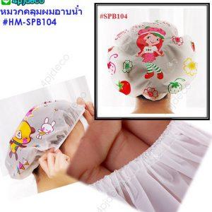 HM-SPB104 หมวกคลุมผมอาบน้ำ ลายการ์ตูน