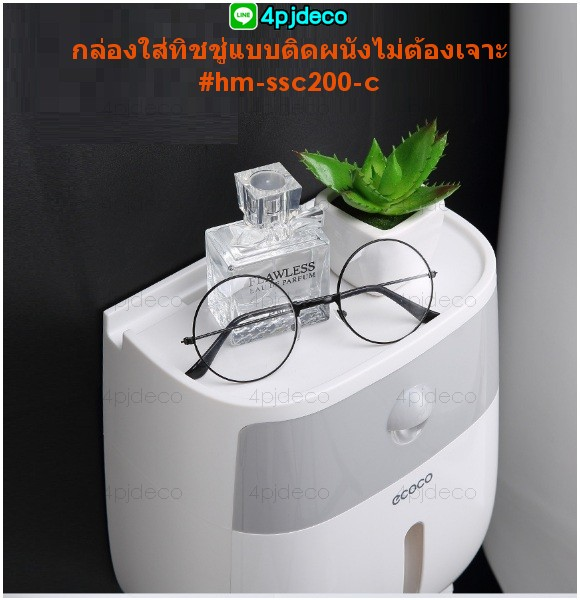 กล่องใส่ทิชชู่,ที่ใส่ทิชชู่,กล่องทิชชู่กันน้ำ,กล่องใส่ทิชชู่วางของในห้องน้ำ