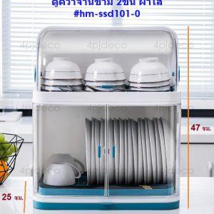 HM-SSD1 ตู้คว่ำจานชาม ฝาใส