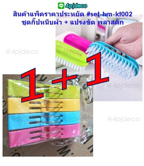 SHM-KT002-กิ๊ปหนีบผ้า+แปรงขัดพลาสติก (สินค้าแพ็คราคาประหยัด)