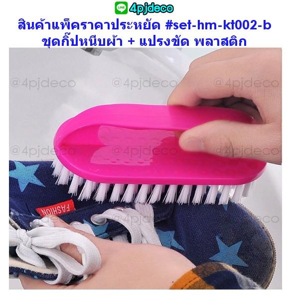 แปรงขัดเตา,แปรงขัดพื้น,แปรงพลาสติก,แปรงขัดทำความสะอาด,แปรงขัดอ่างล้างมือ,แปรงขัดผ้า