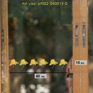 ST-VAC-PF002-030021 สติ๊กเกอร์ติดกระจก สติ๊กเกอร์สูญญากาศ ลาย Sunflower