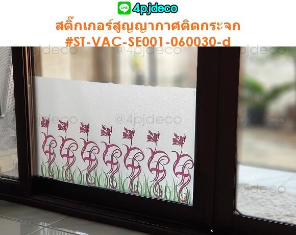stickerสูญญากาศติดกระจกลายดอกไม้,สติ๊กเกอร์ลายดอกไม้ติดกระจก,สติ๊กเกอร์ติดกระจกแบบไม่มีกาว,ขายสติ๊กเกอร์สูญญากาศติดกระจก,สติ๊กเกอร์ติดกระจกน่าร้านสวยๆ,สติ๊กเกอร์ต้อนรับติดหน้าประตู,สติ๊กเกอร์ประตูเลื่อน,สติ๊กเกอร์ติดประตูผลัก,สติ๊กเกอร์แมวกวัก,สติ๊กเกอร์สูญญากาศยินดีต้อนรับ,สติ๊กเกอร์แต่งร้าน,สติ๊กเกอร์แมวกวัก,สติ๊กเกอร์มงคลติดกระจก,ขายสติ๊กเกอร์ติดผนัง,Sticker DIY,สติ๊กเกอร์แต่งห้อง,สติ๊เกอร์แต่งบ้าน,สติ๊กเกอร์แต่งสุขภัณฑ์,วอลเปเปอร์สติ๊กเกอร์,สติ๊กเกอร์ติดกระจก, วอลสติ๊กเกอร์, สติ๊กเกอร์ตกแต่งบ้าน,สติ๊กเกอร์ตกแต่งห้องน้ำ, สติ๊กเกอร์ตกแต่งห้องครัว,Wall Sticker,Preorder wall sticker,พรีออร์เดอร์วอลล์สติ๊กเกอร์,วอลสติ๊กเกอร์ดีไซต์เกาหลี,Sticker ติดผนัง,Sticker แต่งบ้าน, wall sticker แต่งห้อง,wall sticker ติดผนัง,สติ๊กเกอร์แต่งบ้านสไตล์เกาหลี,wall sticker สไตล์เกาหลี,วอลสติ๊กเกอร์สไตล์เกาหลี,วอลสติ๊กเกอร์ลายต้นไม้,วอลสติ๊กเกอร์อาร์ต,วอลสติ๊กเกอร์ลายป่าและสวนสัตว์,วอลสติ๊กเกอร์ลายกราฟฟิก,วอลสติ๊กเกอร์แบบ 3 มิติ,วอลสติ๊กเกอร์ห้องเด็ก,วอลสติ๊กเกอร์ลายคลาสสิก,วอลสติ๊กเกอร์แต่งชักโครก,วอลสติ๊กเกอร์ติดบานประตู,Wall Sticker ลายต้นไม้, Wall Sticker อาร์ต, Wall Sticker ลายป่าและสวนสัตว์, Wall Sticker ลายกราฟฟิก, Wall Sticker แบบ 3 มิติ, Wall Sticker ห้องเด็ก, Wall Sticker ลายคลาสสิก, Wall Sticker แต่งชักโครก, Wall Sticker ติดบานประตู,สติกเกอร์ติดผนังสไตล์ธรรมชาติ,วอลสติ๊กเกอร์ลายการ์ตูน,wall sticker ลายการ์ตูน,สติ๊เกอร์ตกแต่งผนัง,วอลสติ๊กเกอร์ตกแต่งบ้าน,wall sticker ตกแต่งบ้าน,wall sticker ตกแต่งห้อง,วอลเปเปอร์วินเทจ,wall sticker wintage,สติ๊กเกอร์สำหรับแต่งบ้าน,สติ๊กเกอร์แต่งห้องนอน,สติ๊กเกอร์แต่งห้องนั่งเล่น,สติ๊กเกอร์แต่งห้องเด็ก,วอลเปเปอร์สติ๊กเกอร์พรีออร์เดอร์,วอลเปเปอร์สติ๊กเกอร์ราคาถูก,wall sticker ราคาถูก,wall sticker พรีออร์เดอร์,sticker ติดผนังราคาถูก,สติ๊กเกอร์แต่งบ้านราคาถูก,sticker แต่งห้องราคาถูก,สติ๊กเกอร์แต่งห้องราคาถูก,sticker แต่งบ้านราคาถูก,wall sticker ติดกระจกราคาถูก,วอลล์เปเปอร์สติ๊กเกอร์สวยราคาถูก,วอลเปเปอร์ติดผนังแต่งบ้านราคาถูก,วอลล์เปเปอร์แต่งห้องนั่งเล่น,wall sticker ติดผนังแต่งบ้าน,wall sticker ติดกระจก, wall sticker ตกแต่งห้องนั่งเล่น, wall sticker