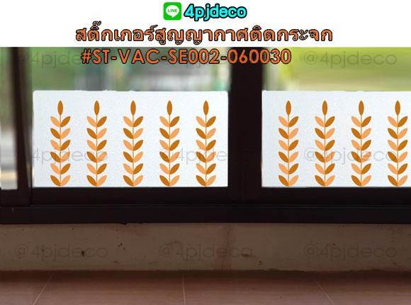 ST-VAC-SE002-060030 สติ๊กเกอร์ติดกระจกสูญญากาศ 60x30ซม. ลาย Gold Leaves