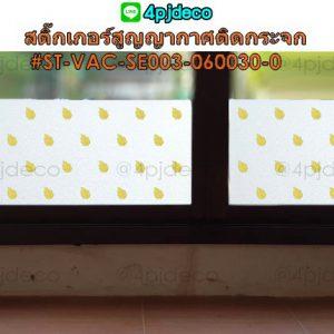 ST-VAC-SE003-060030 สติ๊กเกอร์ติดกระจกสูญญากาศ 60x30ซม. ลาย Leaves Rain