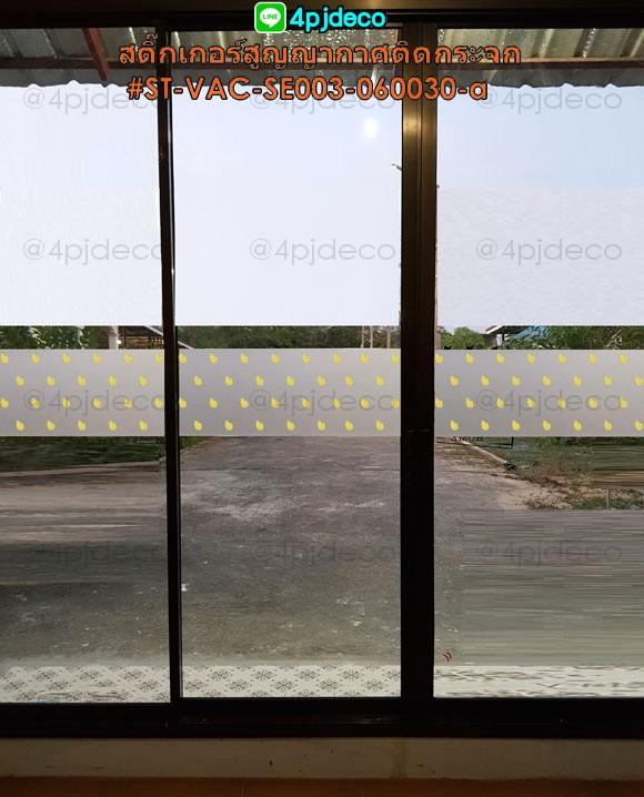 สูญญากาศติดกระจกลายใบไม้สีเขียว,สติ๊กเกอร์สูญญากาศติดกระจกลายดอกไม้,สติ๊กเกอร์ติดกระจกสวยๆ