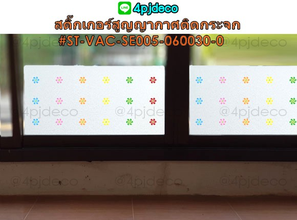 ST-VAC-SE005-060030 สติ๊กเกอร์ติดกระจกสูญญากาศ 60x30ซม. ลาย Rainbow Flower