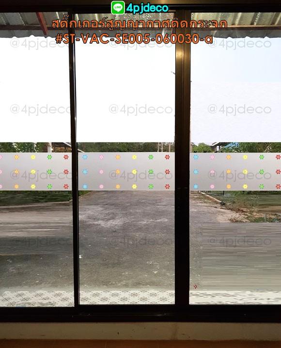 สติ๊กเกอร์สูญญากาศติดกระจกสีสดๆสวยๆ,ขายสูญญากาศแผ่นติดกระจก,stickerลายดอกไม้สีสดใสติดกระจก