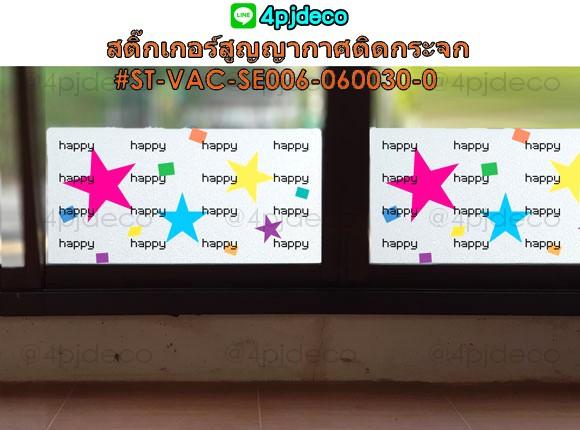 ST-VAC-SE006-060030 สติ๊กเกอร์ติดกระจกสูญญากาศ 60x30ซม. ลาย Happy Star
