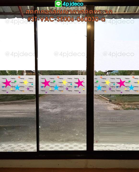 สติีกเกอร์ติดกระจกลายดาวน่ารักๆ,สติ๊กเกอร์สูญญากาศติดกระจกบ้านสวยๆ,ขายสติ๊กเกอร์ตกแต่งบ้าน