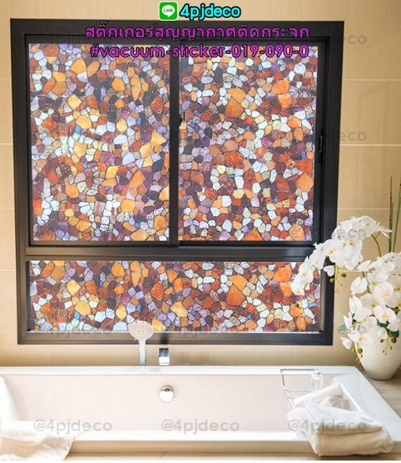 ST-VAC019-090 สติ๊กเกอร์ติดกระจกสูญญากาศทึบแสง หน้ากว้าง 90 ซม. ลายหิน Pebble Stone