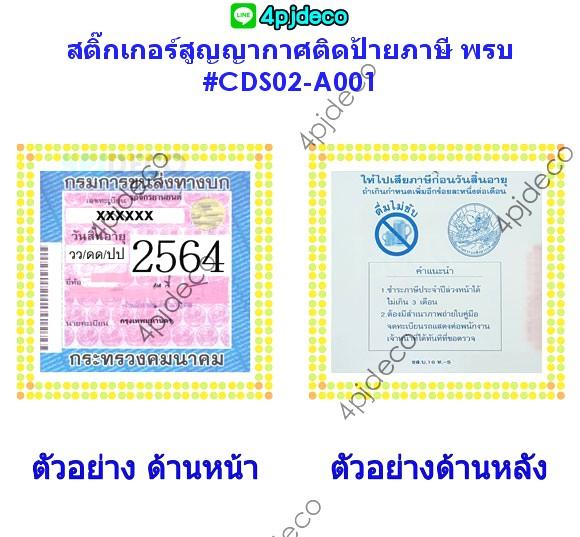 CDS02-A001 ติ๊กเกอร์ติดป้ายภาษี พรบ ลายModern