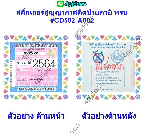 CDS02-A002 ติ๊กเกอร์ติดป้ายภาษี พรบ ลายLucky