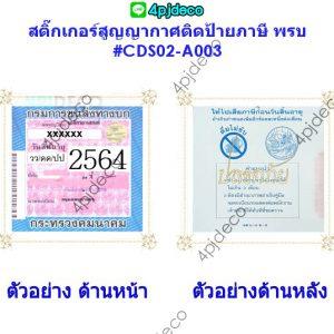 CDS02-A003 สติ๊กเกอร์ติดป้ายภาษี พรบ ลายSafe