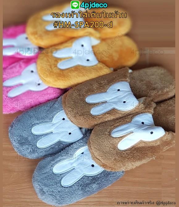 รองเท้าใส่เดินในบ้านน่ารักๆ,รองเท้าสลิปเปอร์.slipperรองเท้าแตะน่ารักๆ