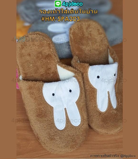 HM-SPA2003 รองเท้าใส่เดินในบ้าน Rabbit สีน้ำตาล
