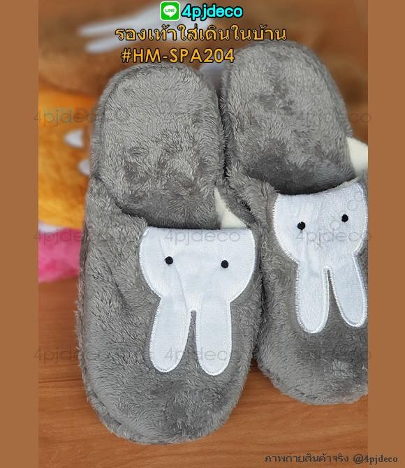 HM-SPA2004 รองเท้าใส่เดินในบ้าน Rabbit สีเทา