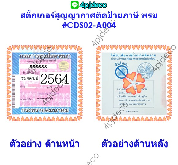CDS02-A004 สติ๊กเกอร์ติดป้ายภาษี พรบ ลายHeart