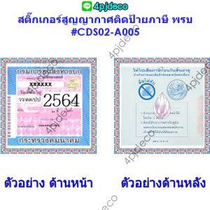 CDS02-A005 สติ๊กเกอร์ติดป้ายภาษี พรบ ลายDiamond