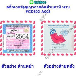 CDS02-A006 สติ๊กเกอร์ติดป้ายภาษี พรบ ลายLip