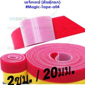 HM-MT104 เมจิกเทป20มม เทปเอนกประสงค์ (ตีนตุ๊กแก) สีแดง
